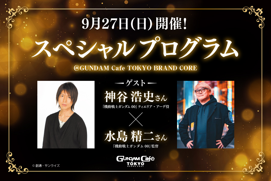 【GUNDAM Cafe TOKYO BRAND CORE9/27】スペシャルプログラム@GUNDAM Cafe TOKYO BRAND CORE 特別コース付き観覧席