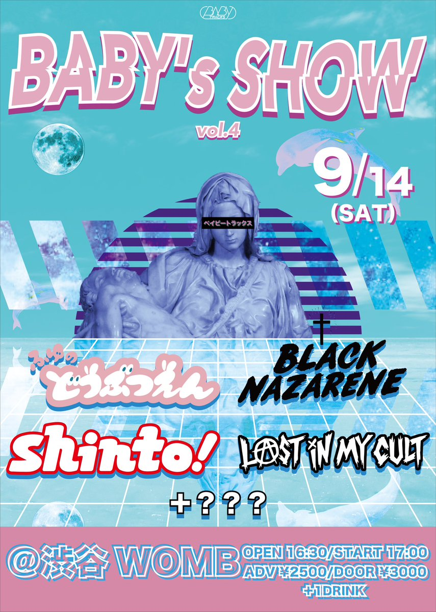 baby's show vol.4