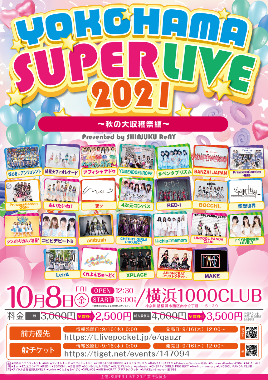 「YOKOHAMA SUPER LIVE 2021」〜秋の大収穫祭編〜