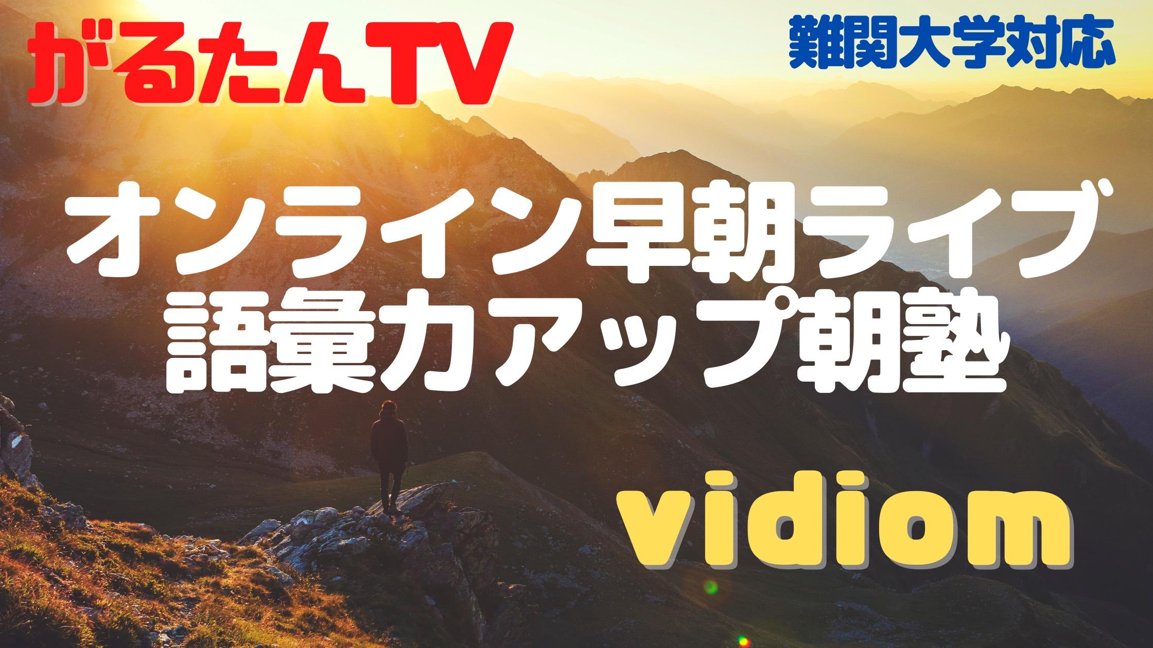 がるたんTV【オンライン早朝ライブ講義】『VIDIOM-脱丸暗記の英熟語』2021年4月火曜[全4回](6, 13, 20, 27日)6時マンスリーチケット