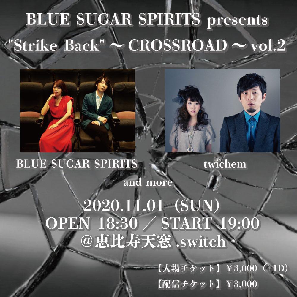 "BLUE SUGAR SPIRITS presents ""Strike Back""~CROSSROAD~vol.2"