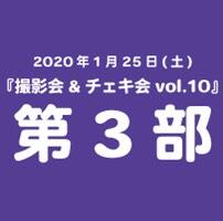 《第3部》2020年01月25(土)『撮影会&チェキ会vol.10』