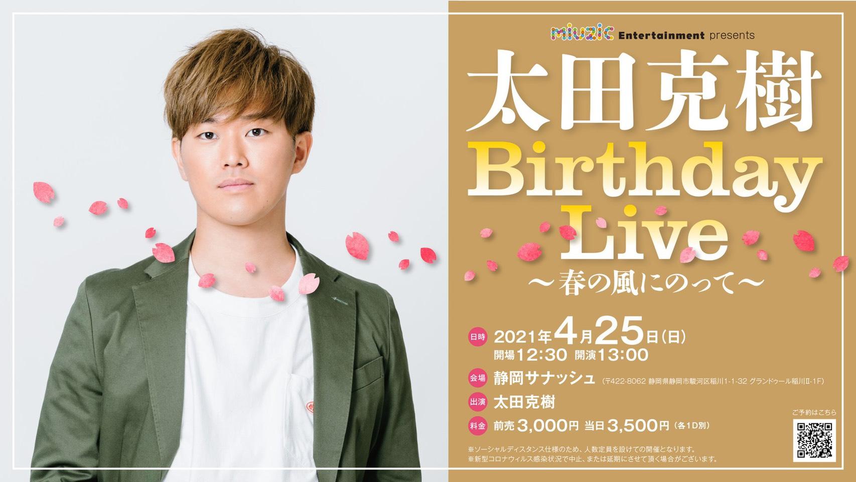 4/25(日)太田克樹 Birthday Live〜春の風にのって〜