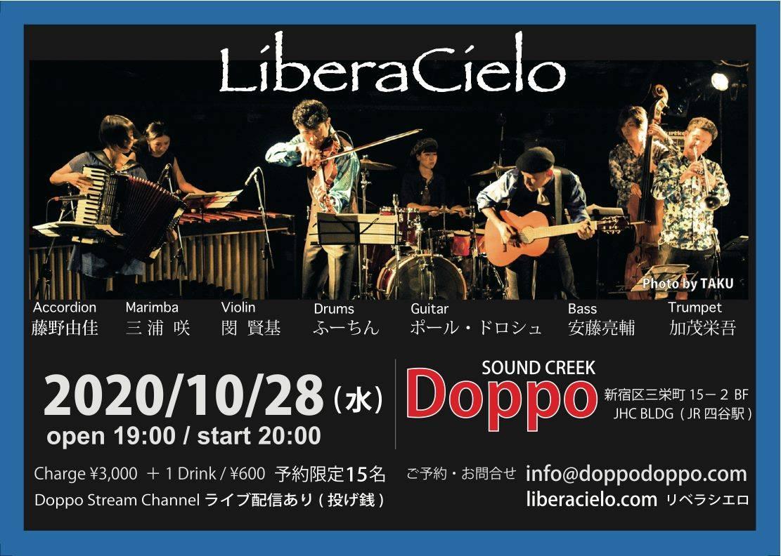 Doppo Stream Channel (同時配信ライブ)LiberaCielo年末ワンマンライブ!