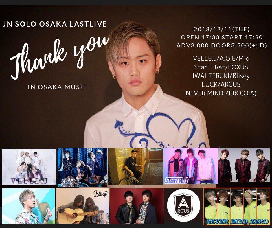 JN大阪ラストソロ主催 『Thank you』