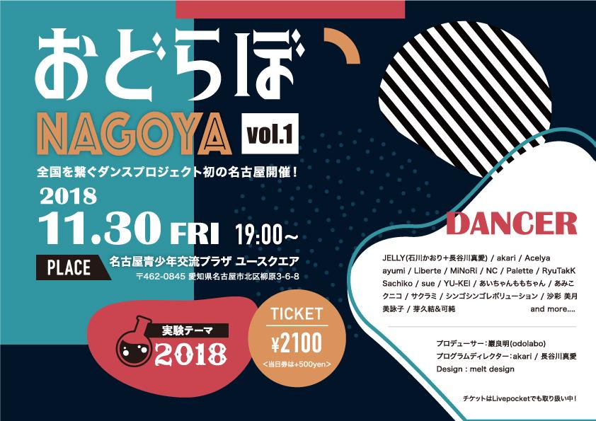 おどらぼNAGOYA  vol.1  実験テーマ「2018」