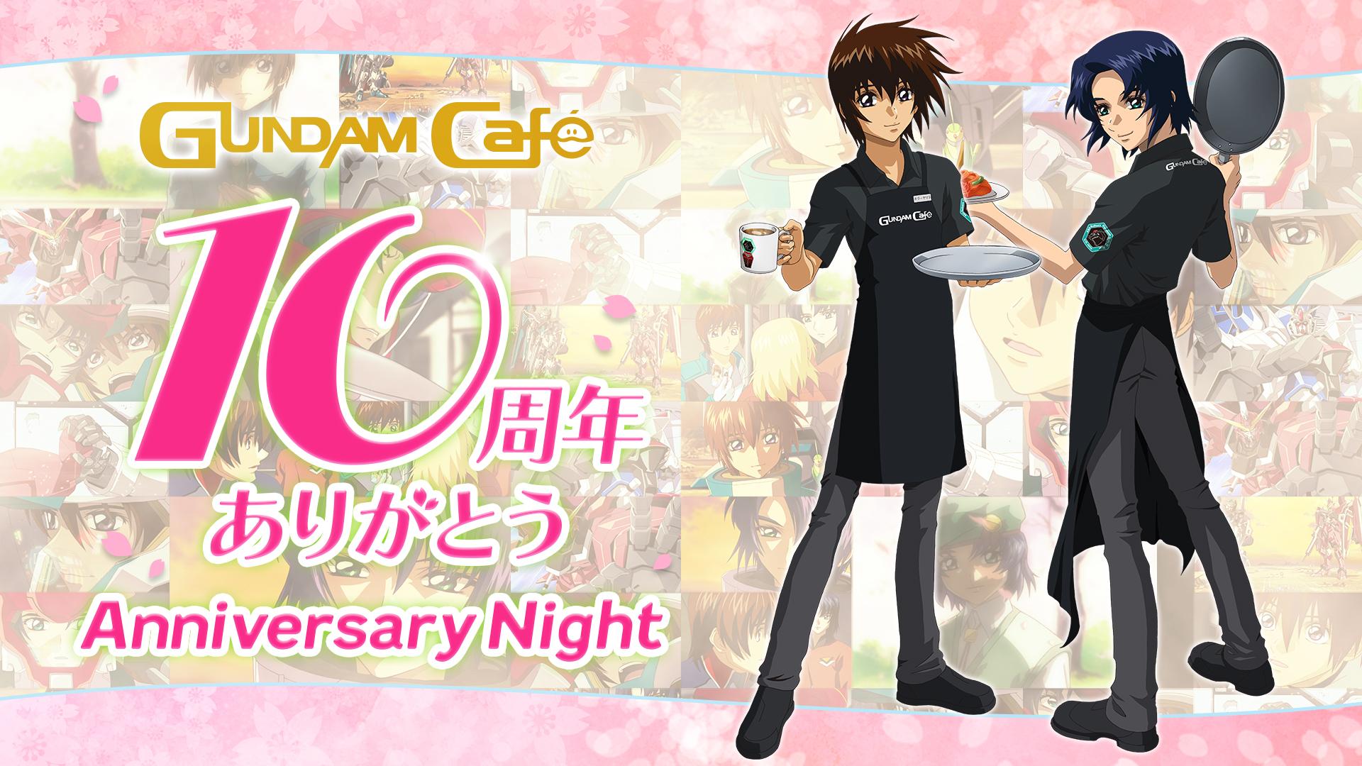 【ガンダムカフェ大阪道頓堀4/1】GUNDAM Café ~Anniversary Night~