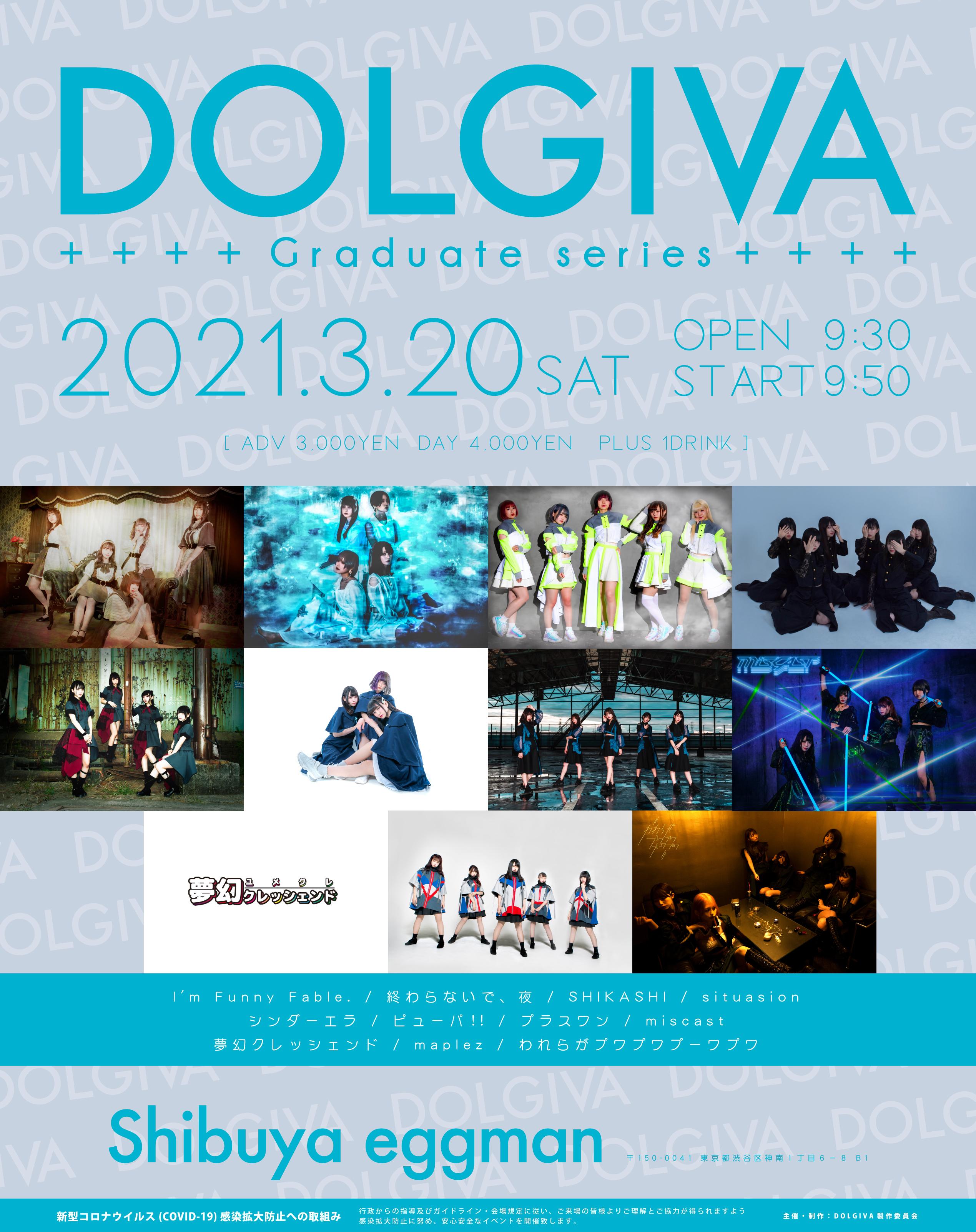 「DOLGIVA - Graduate series」