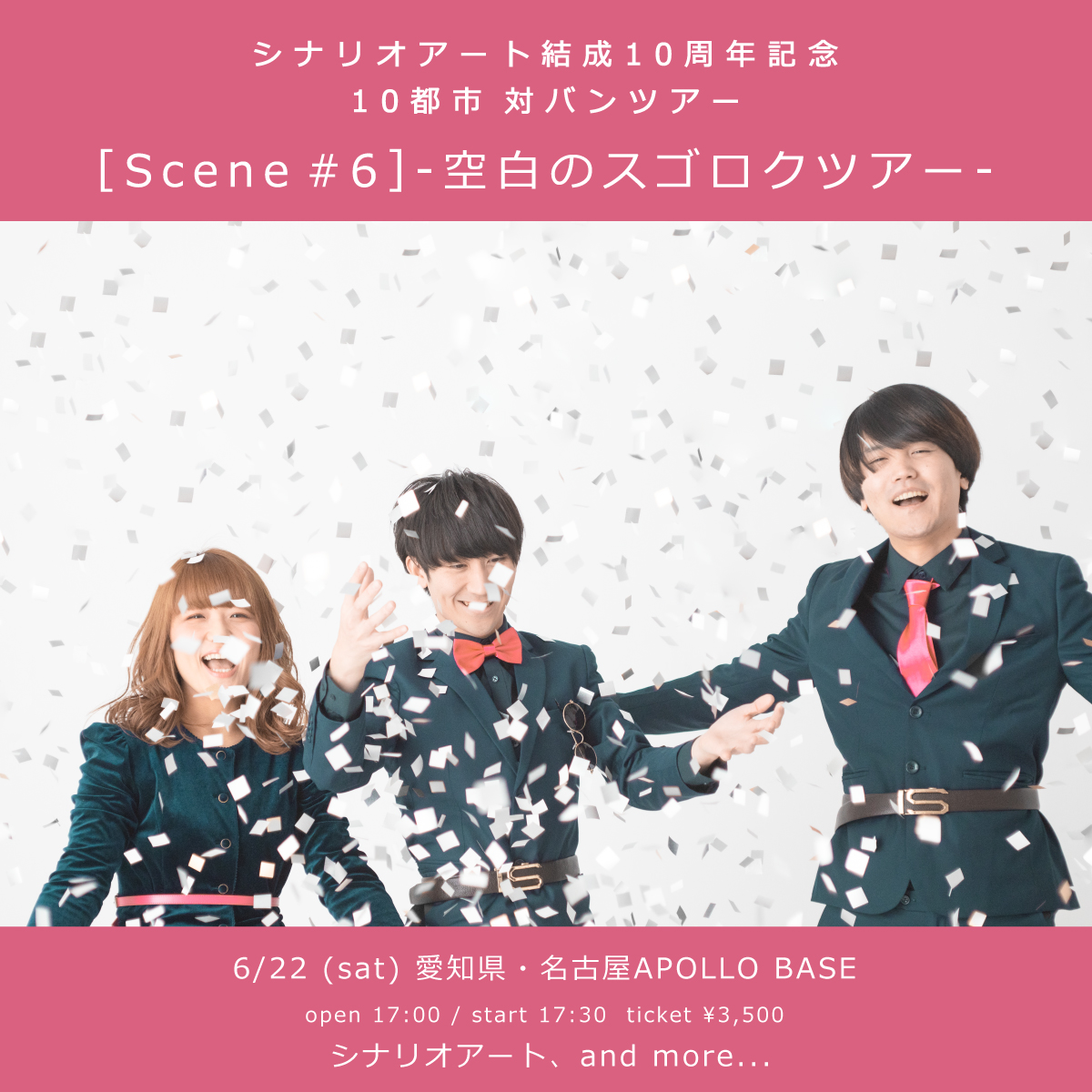 [Scene #6]-空白のスゴロクツアー- 《名古屋公演》