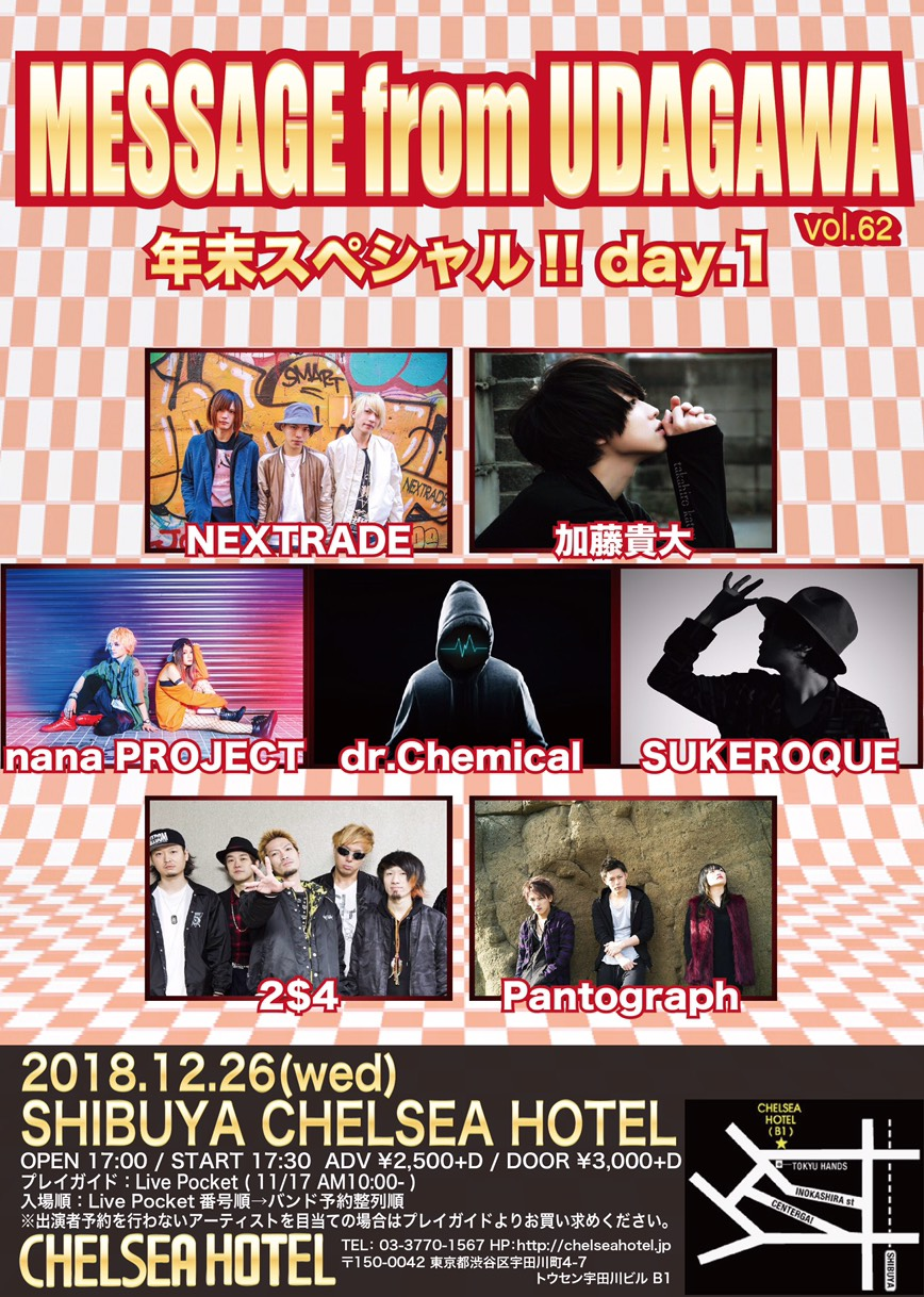 """MESSAGE from UDAGAWA""vol.62 ~年末スペシャル!! DAY-1~"