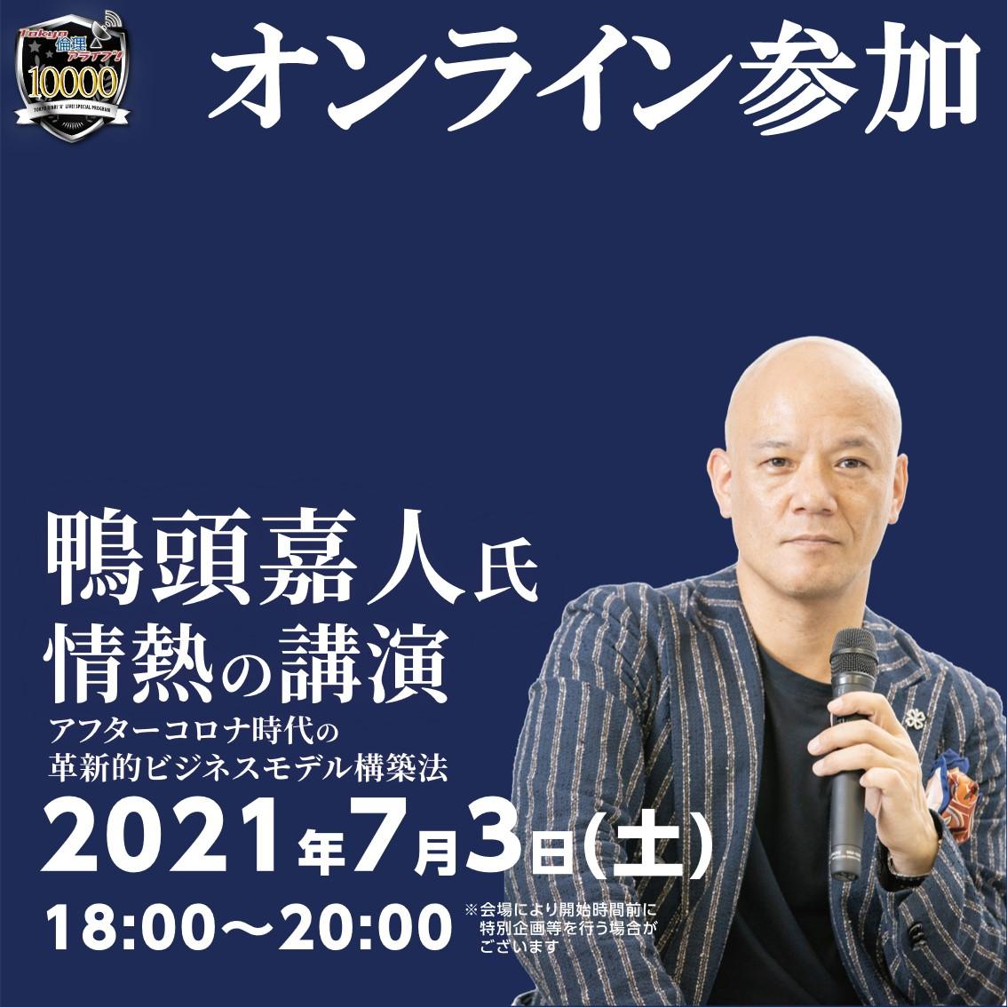 【オンライン】倫理アライブ10000オンライン視聴【第一部のみ】