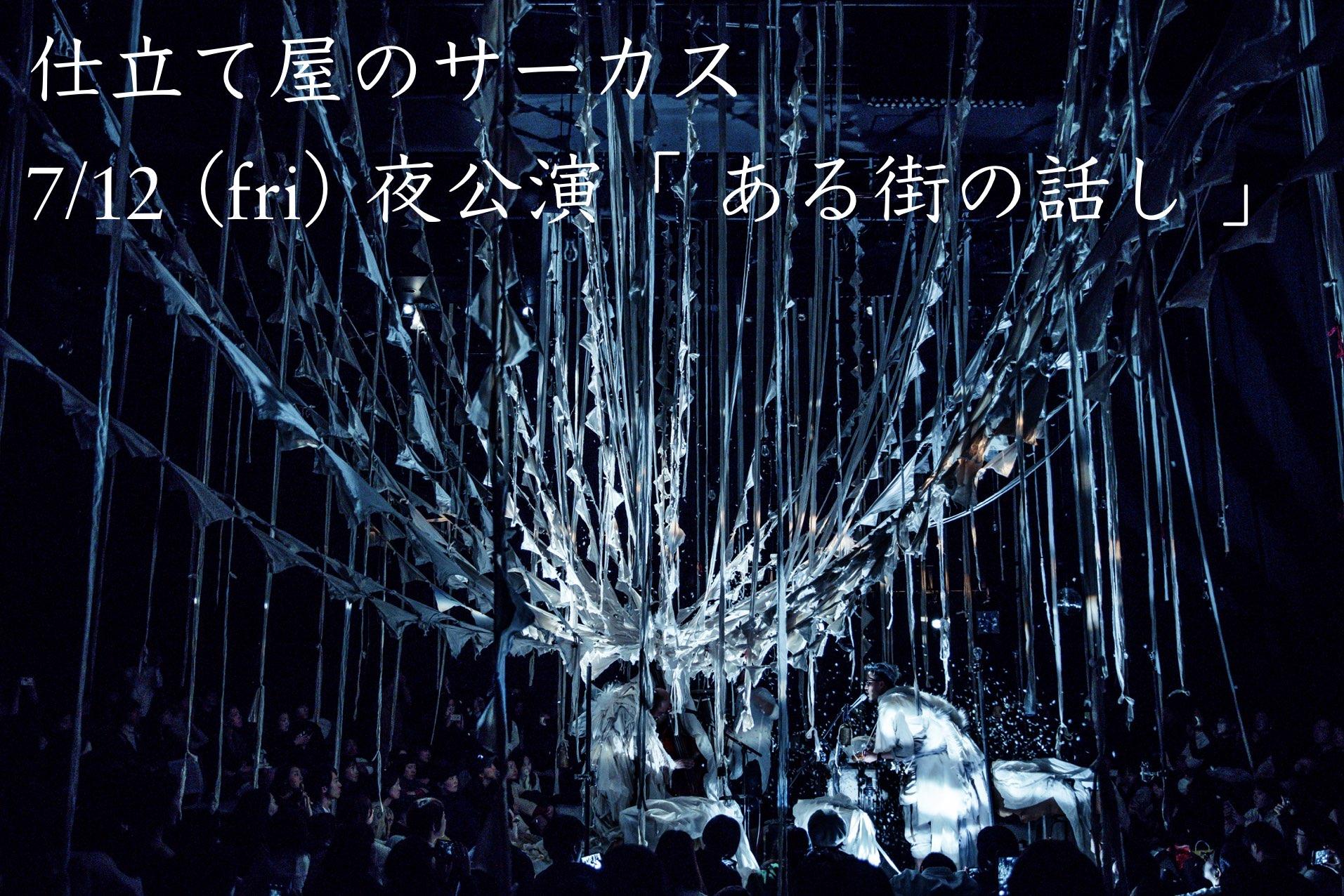 """7/12(金) 夜公演 : 仕立て屋のサーカス """" Circo de Sastre """" 福岡公演"""