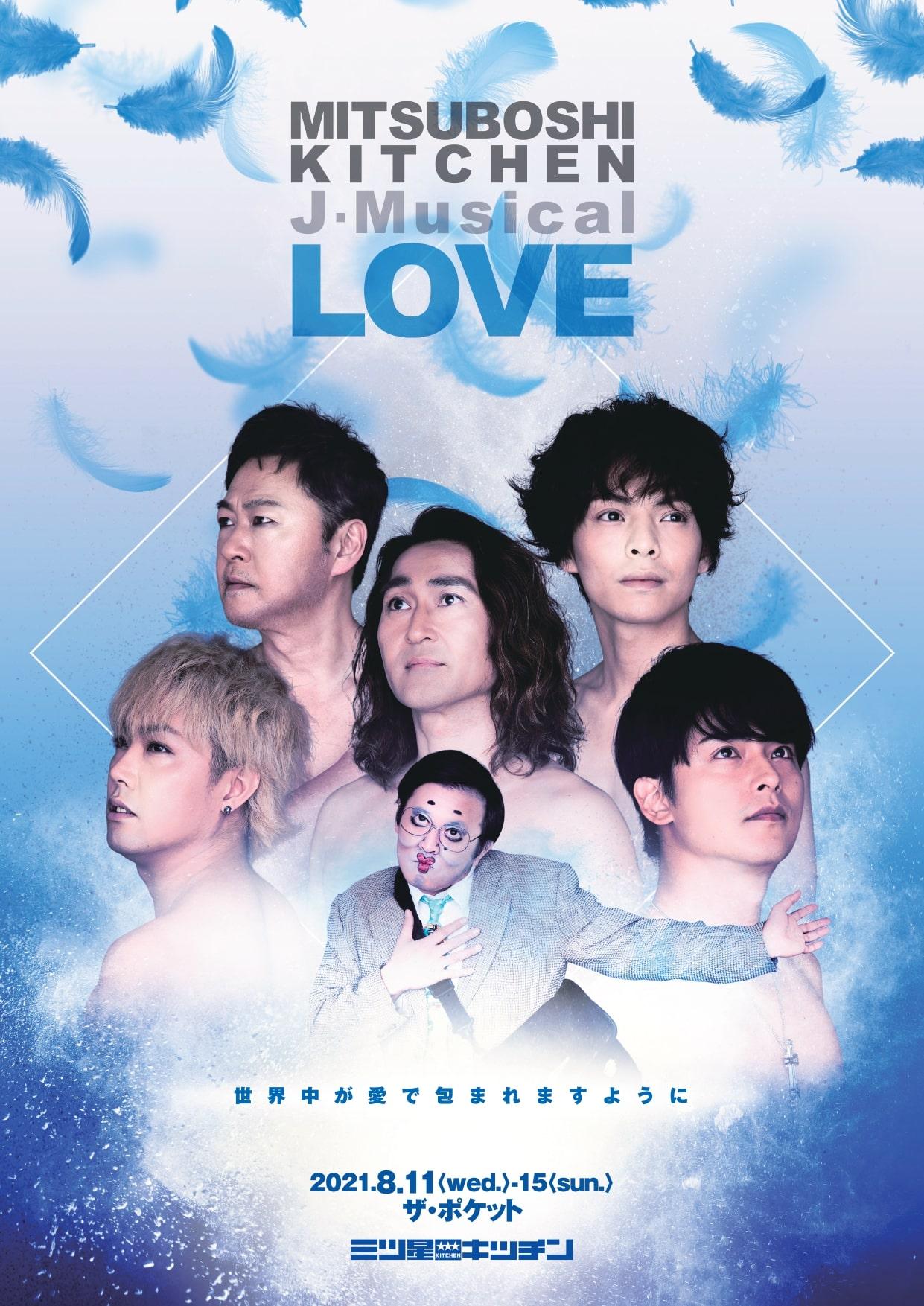 三ツ星キッチンJ-Musical『LOVE』♠チーム