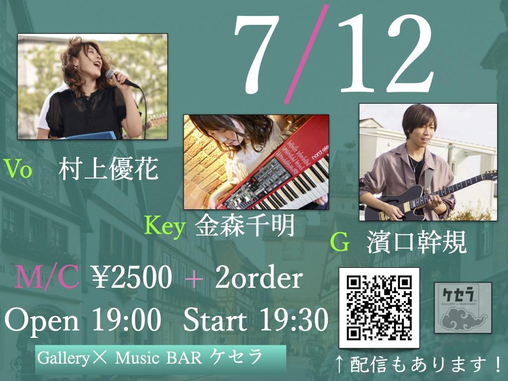 21/7/12 村上・金森・濱口Trio 開始時間が18時になりました