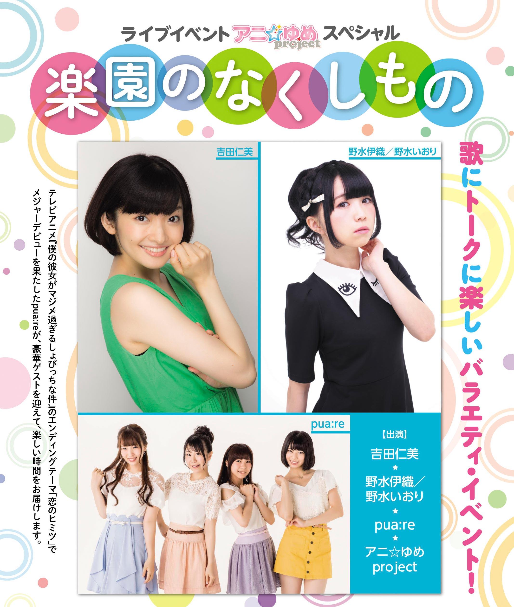 ライブイベント アニ☆ゆめproject スペシャル「楽園のなくしもの」第1部
