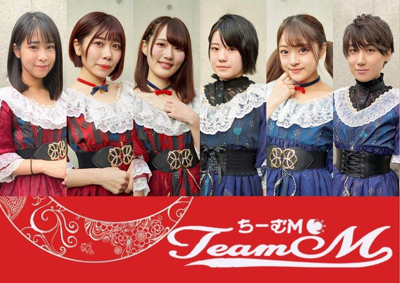 1/30(土)ちーむM Live Party!