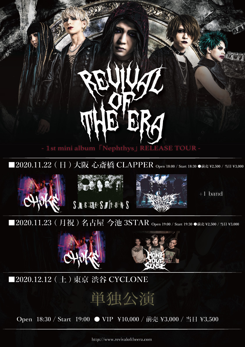 """REVIVAL OF THE ERA 1st mini album """"Nephthys"""" リリースツアー名古屋編"""
