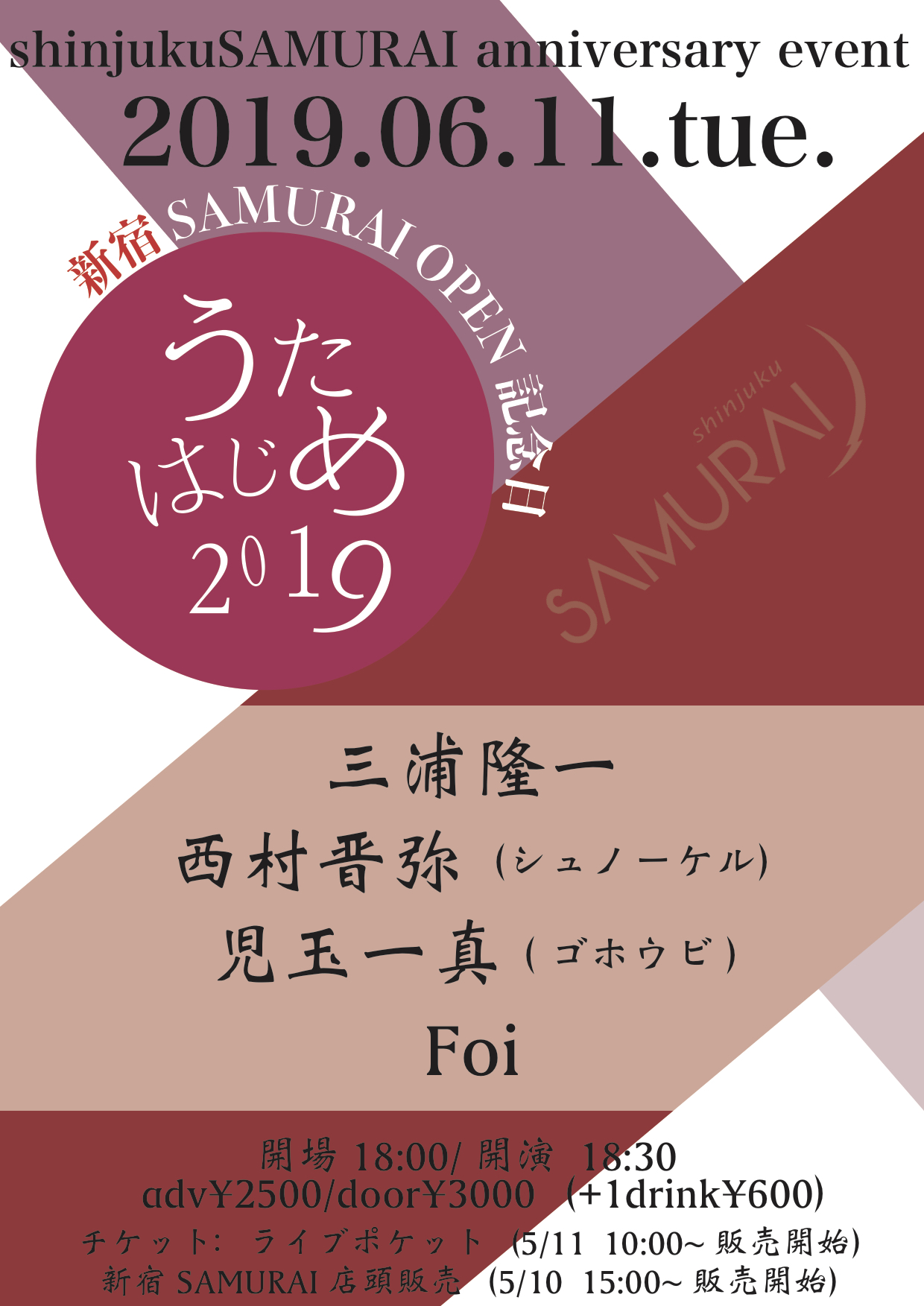 SAMURAI OPEN記念日イベント うたはじめ2019