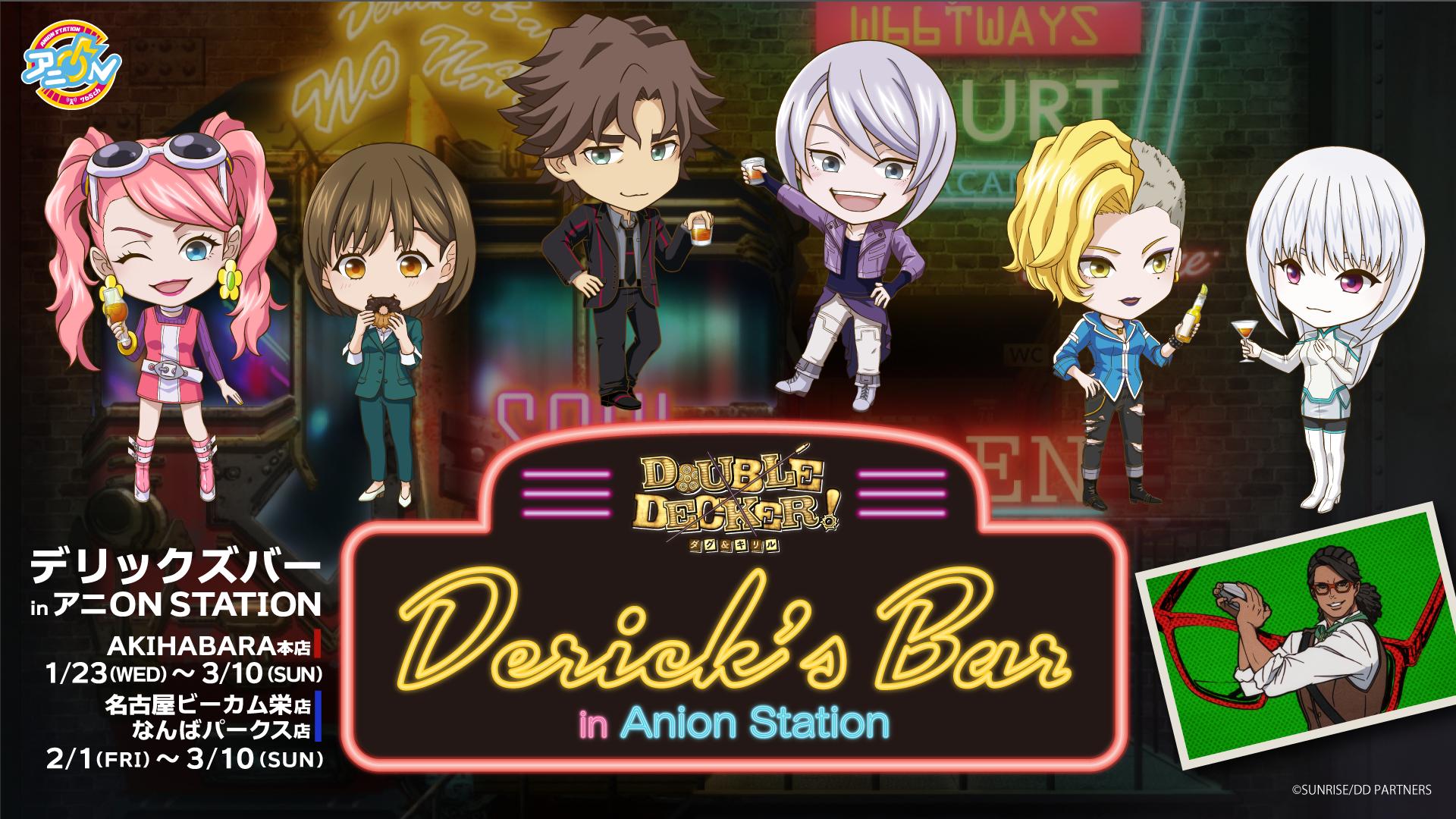 2/15【なんばパークス店】DOUBLE DECKER! ダグ&キリル 『Derick's Bar in アニON STATION』
