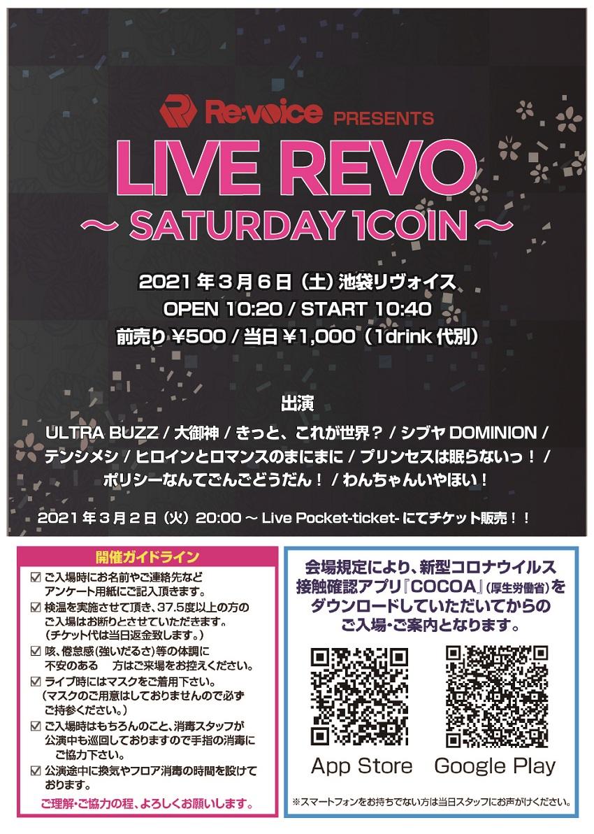 LIVE REVO ~SATURDAY 1COIN~