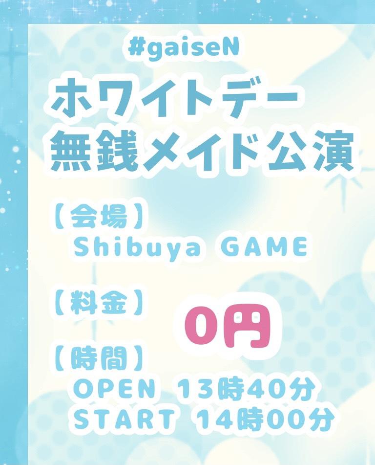 #gaiseN 単独公演〜ホワイトデー無銭メイド公演〜