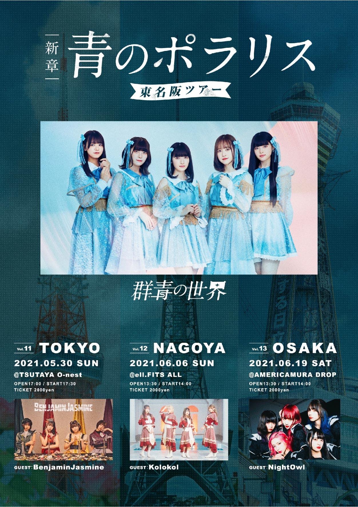 新章 青のポラリス 東名阪ツアー Vol.11 東京公演