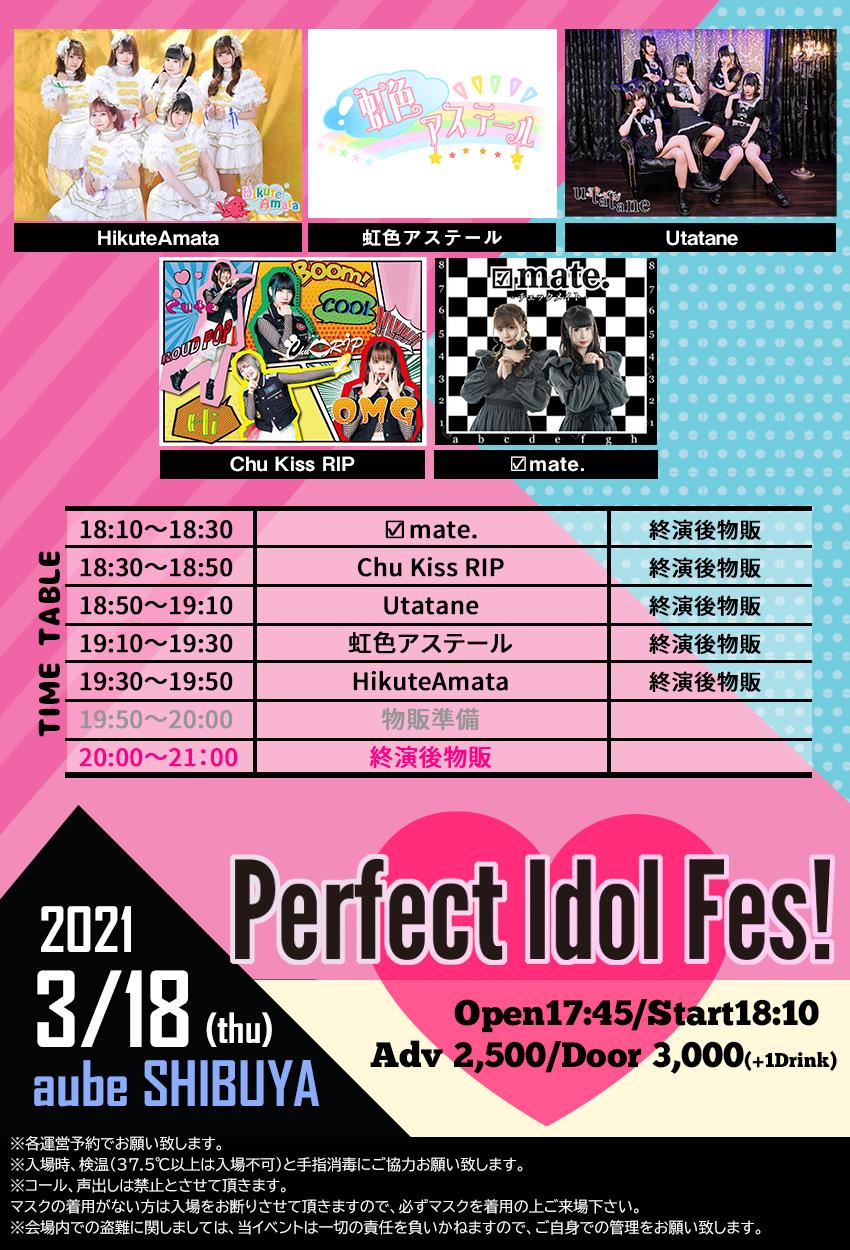 3/18(木) Perfect Idol Fes!