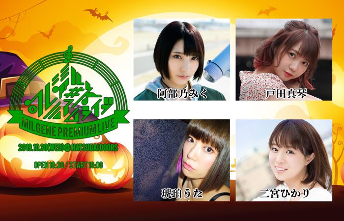 MilGene Premium Live 12(ミルジェネプレミアムライブ)