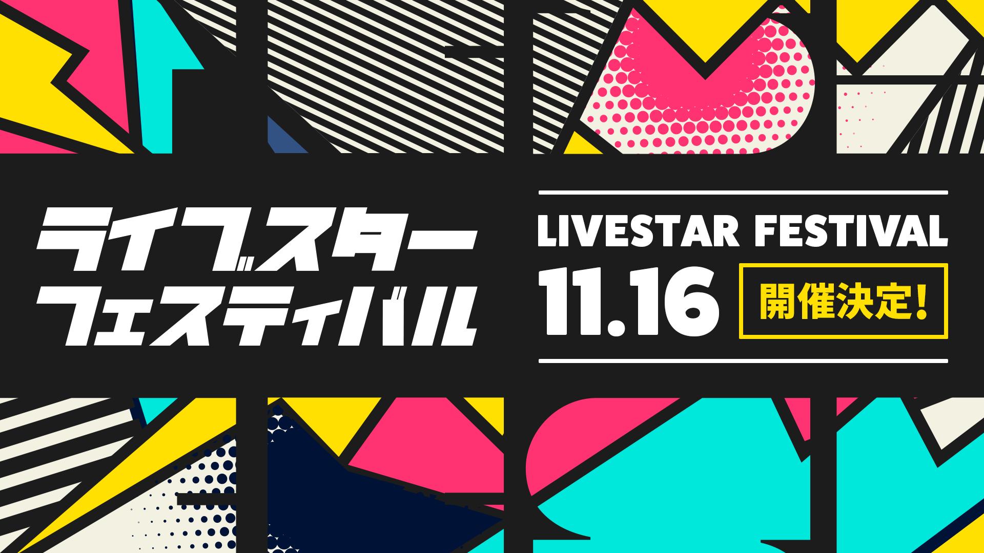 ライブスターフェスティバル