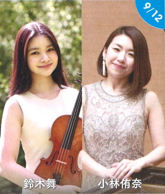 第12回清里の森 涼風祭 鈴木舞(Vn)&小林侑奈(Pf)デュオコンサート