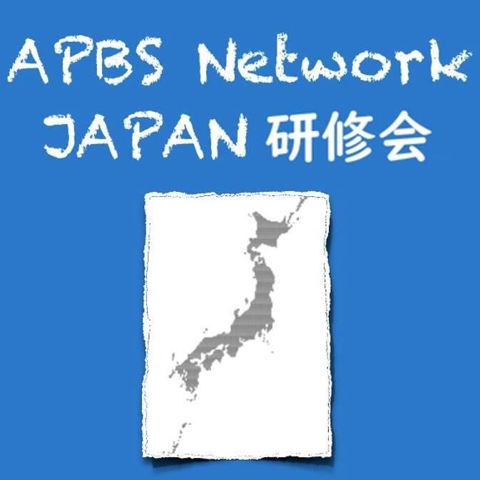 日本ポジティブ行動支援ネットワーク研修会in横浜