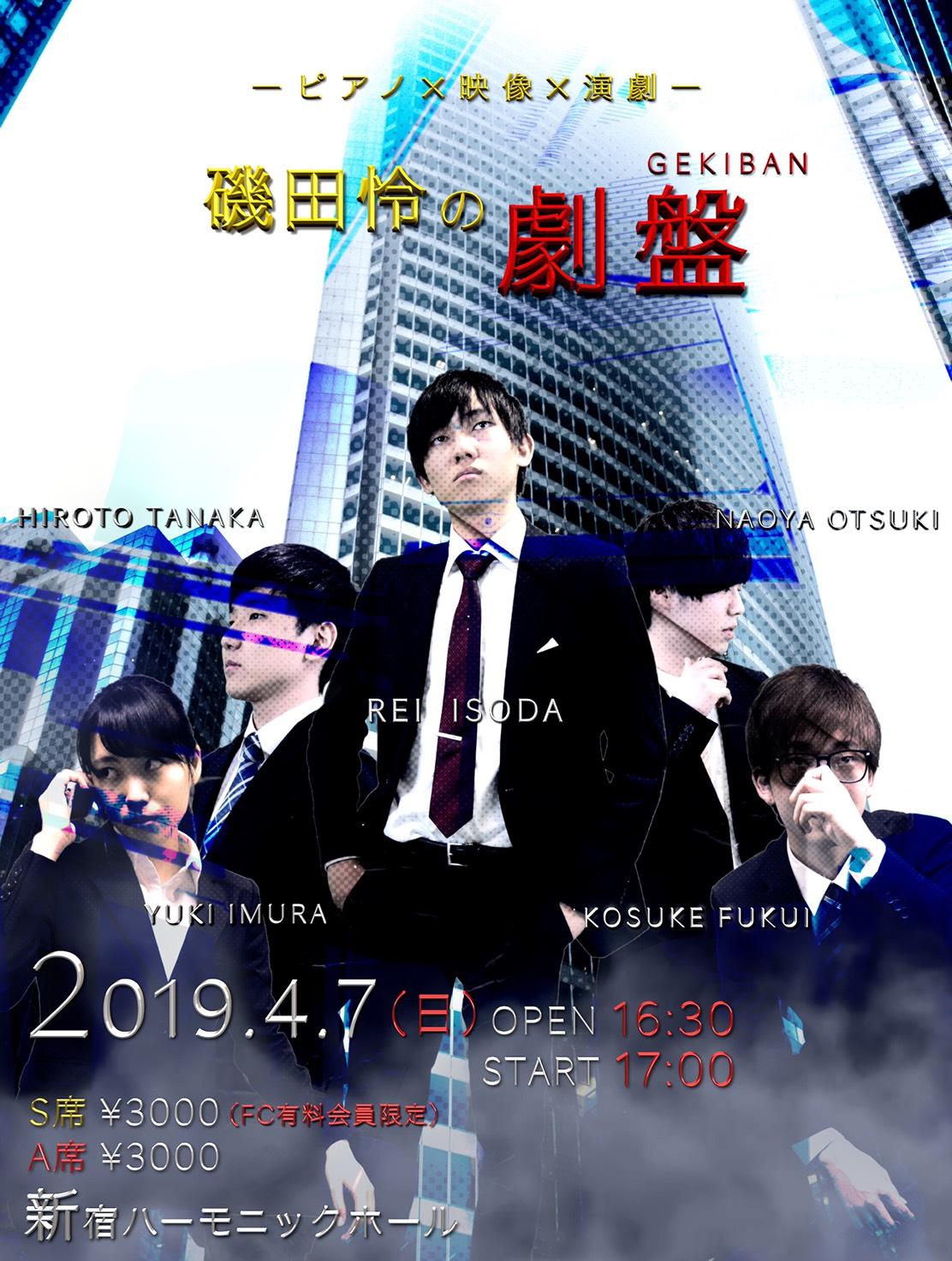 磯田怜の劇盤 / GEKIBAN 〜「ピアノ」と「映像」と「演劇」が織り成す新感覚舞台〜