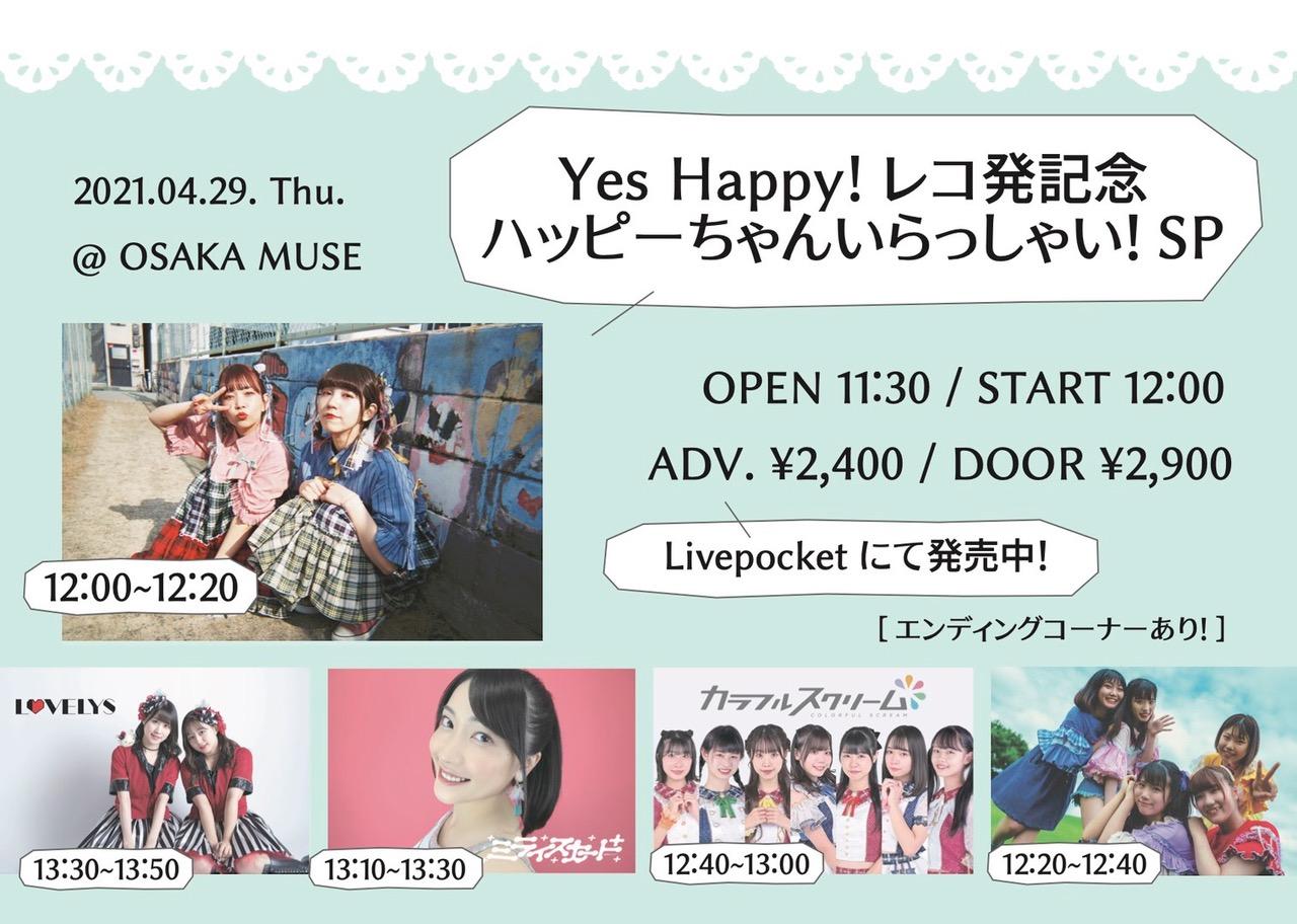 Yes Happy!レコ発記念 ハッピーちゃんいらっしゃい!SP