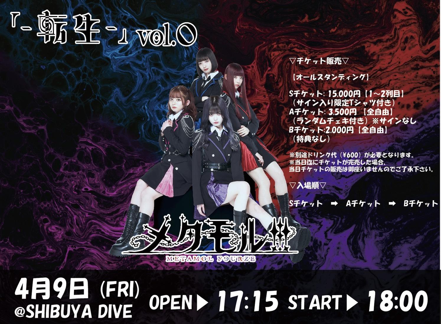 メタモル!!! デビューライブ【-転生-】vol.0 公演
