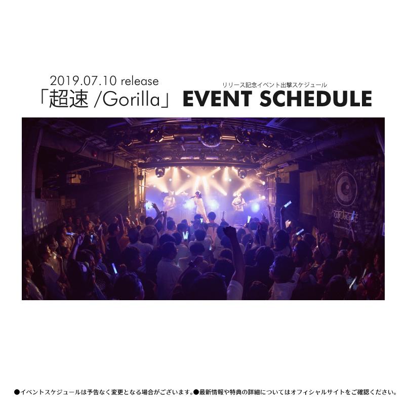 【空野青空】東京・渋谷『空野青空 New single「超速 / Gorilla」リリース記念イベント(ミニライブ・特典会)』