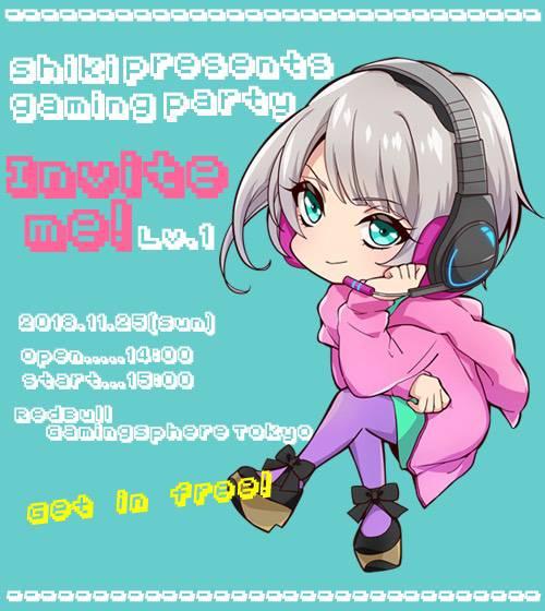 Shiki presents gaming party【Invite me!~Lv.1~】