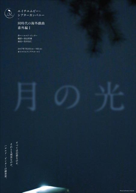 エイチエムピー・シアターカンパニー〈同時代の海外戯曲 番外編Ⅰ〉『月の光』