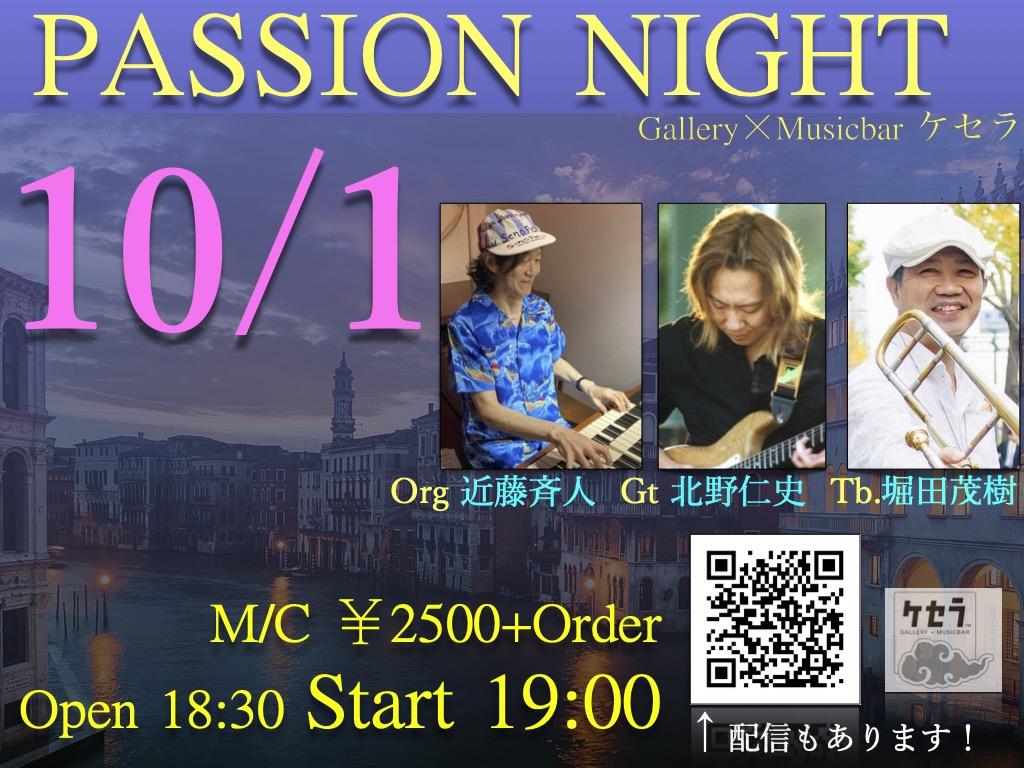 10/1 Passion night (19時開始になりました)