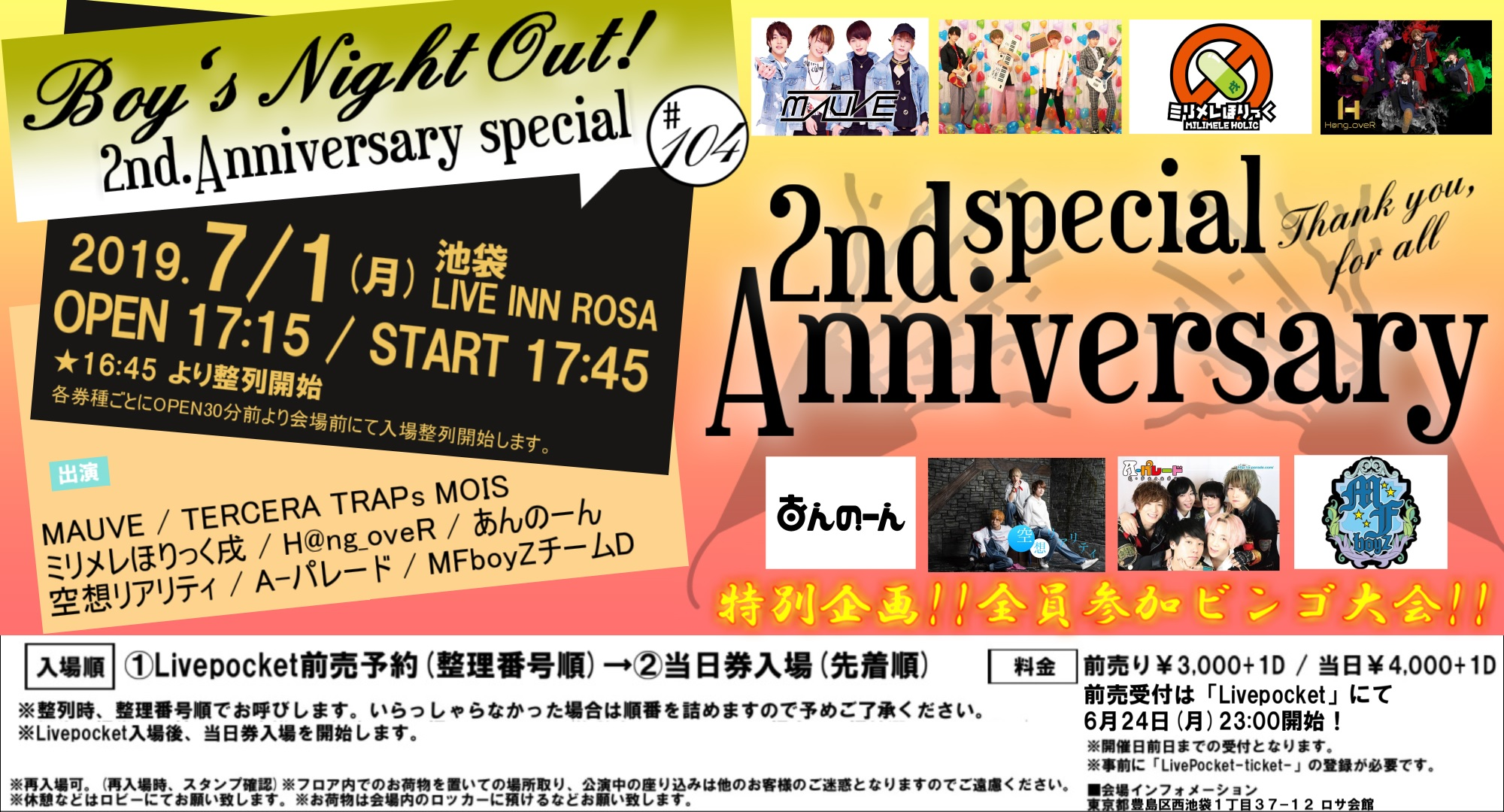Boy's Night Out!#104~2nd.Anniversary special~