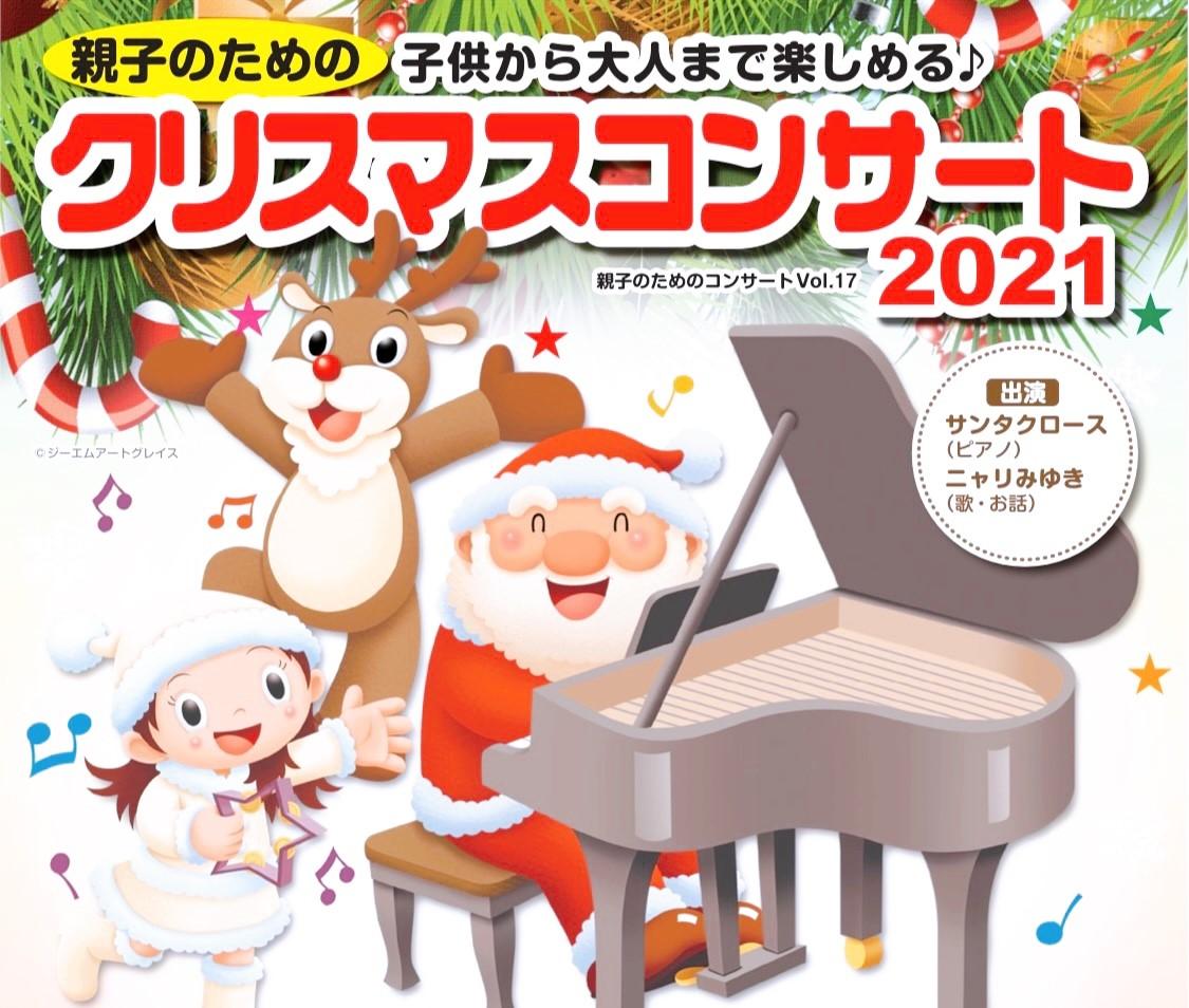 親子のためのクリスマスコンサート2021