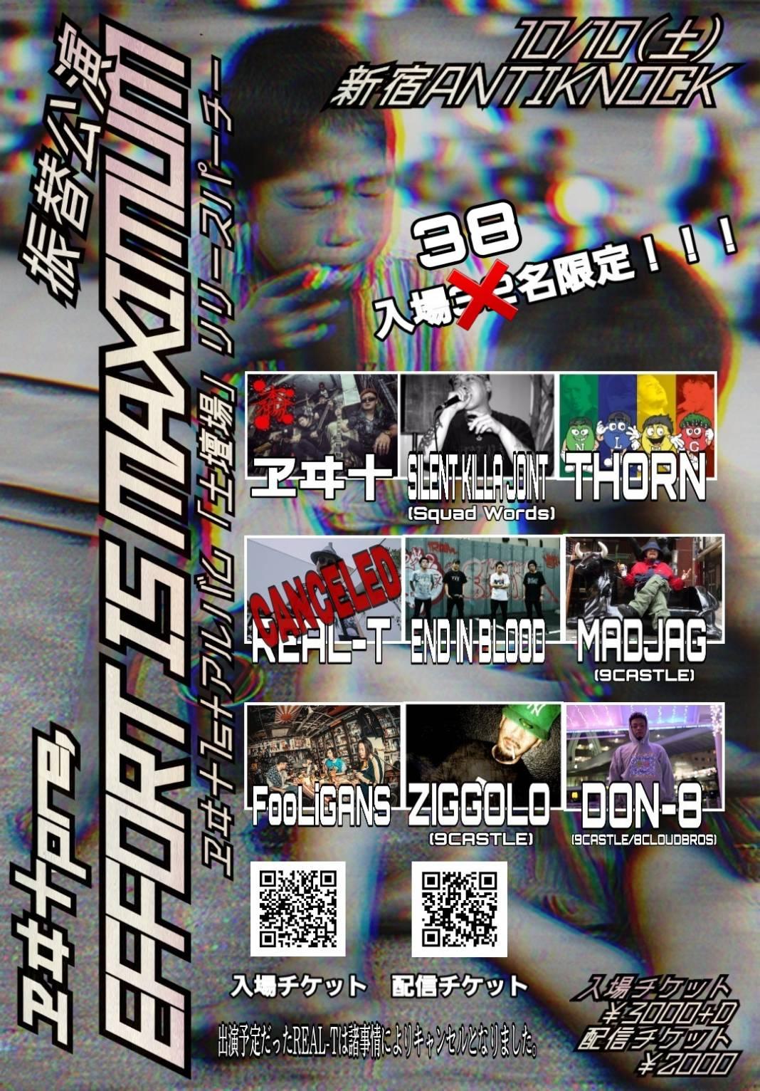 """ヱヰ十 presents 【EFFORT IS MAXIMUM~ヱヰ十 1stアルバム """"土壇場"""" リリースパーチー~】"""