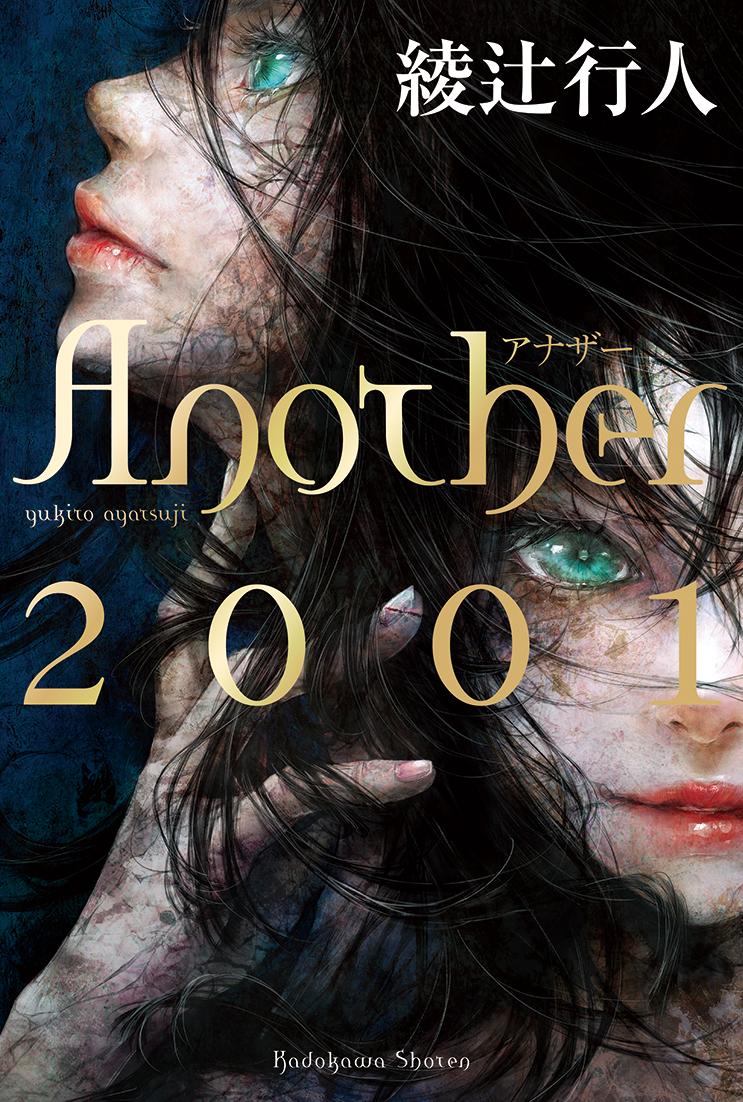 【新作発売記念】綾辻行人が担当編集者と語る 『Another 2001』&シリーズ誕生秘話