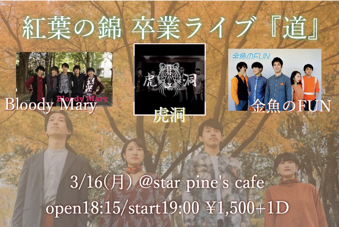 紅葉の錦 卒業ライブ「道」