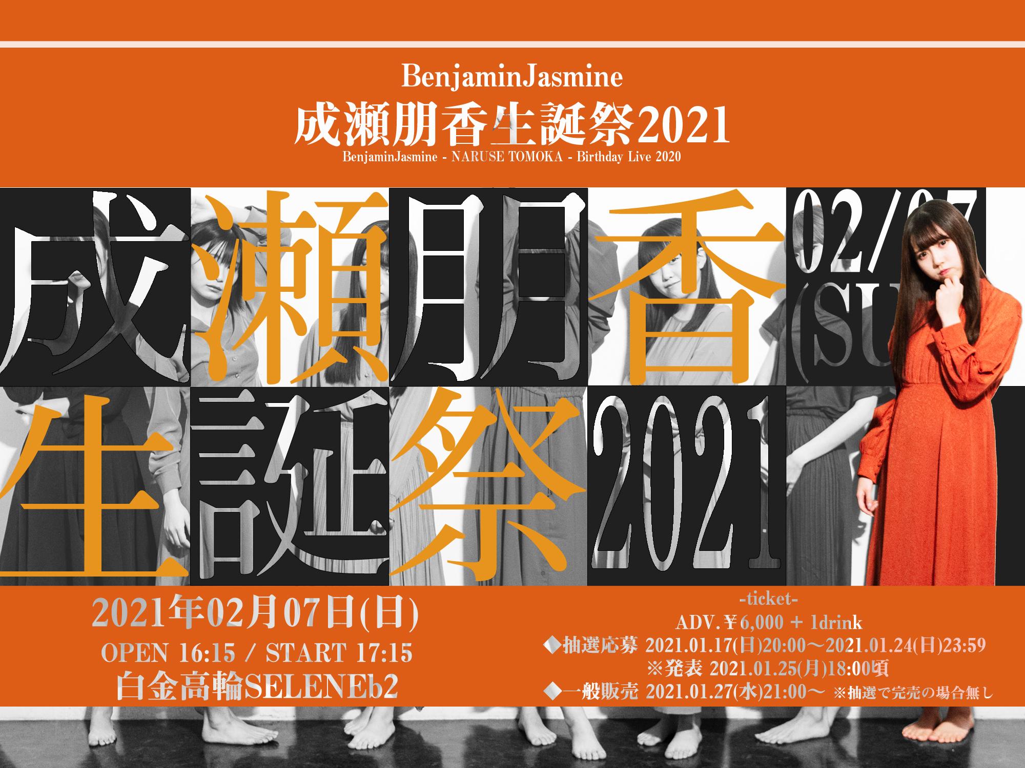 2月7日(日)『BenjaminJasmine 成瀬朋香生誕祭2020』