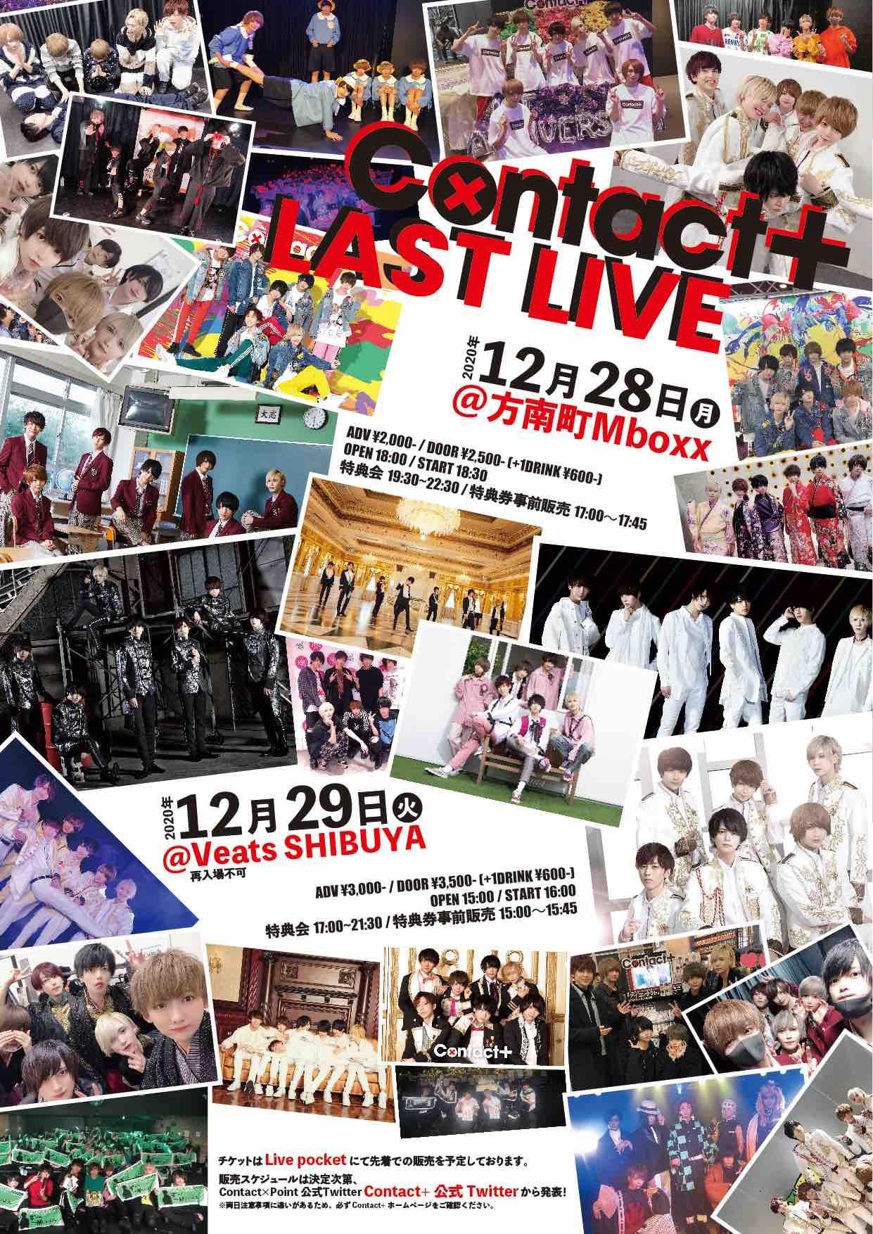 12月29日 Contact+「LAST LIVE 2Days」
