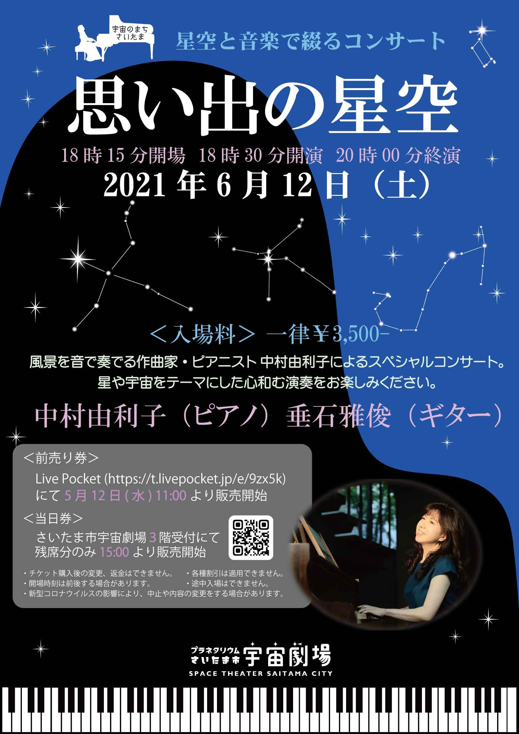 星空と音楽で綴るコンサート「思い出の星空」