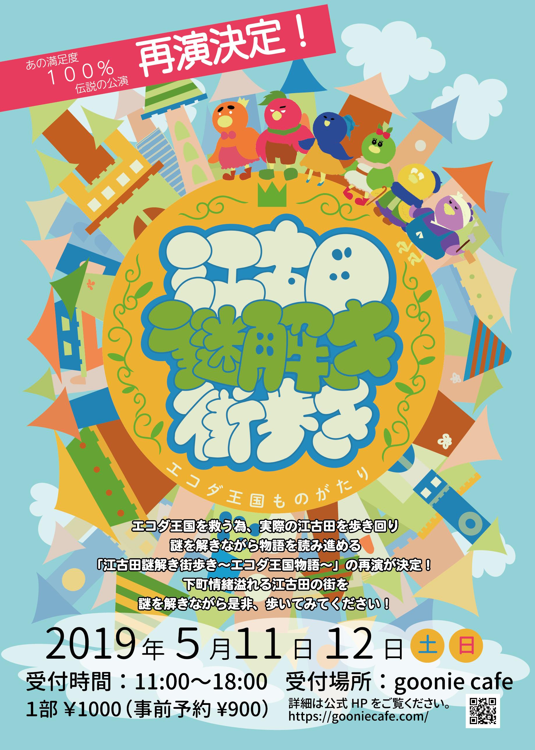 【2019/5/11.12】江古田謎解き街歩き〜エコダ王国物語〜【再演】