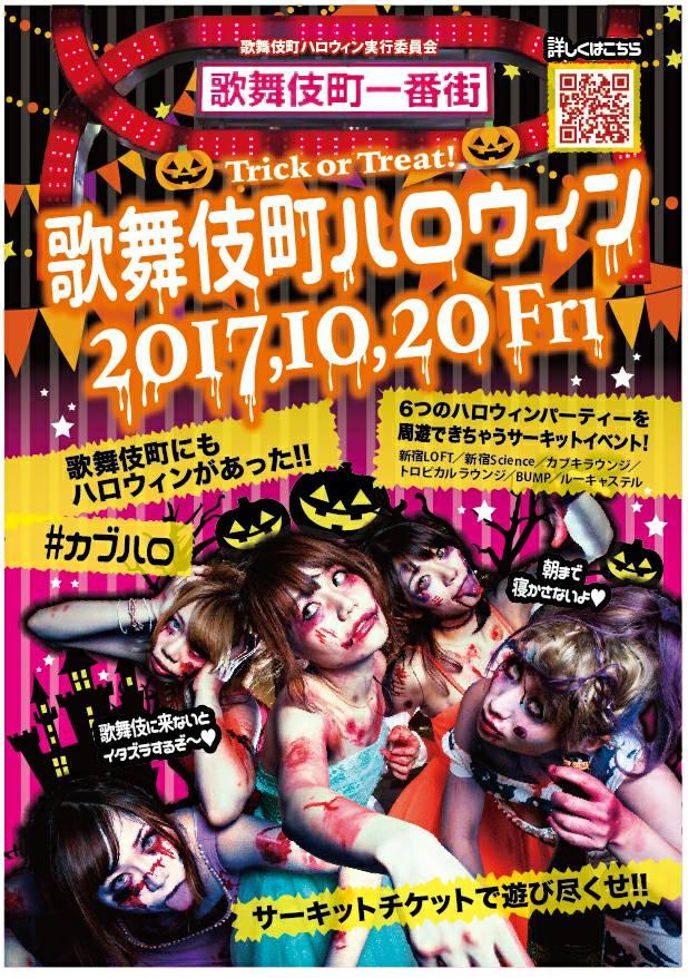 歌舞伎町ハロゥイン クラブサーキット2017