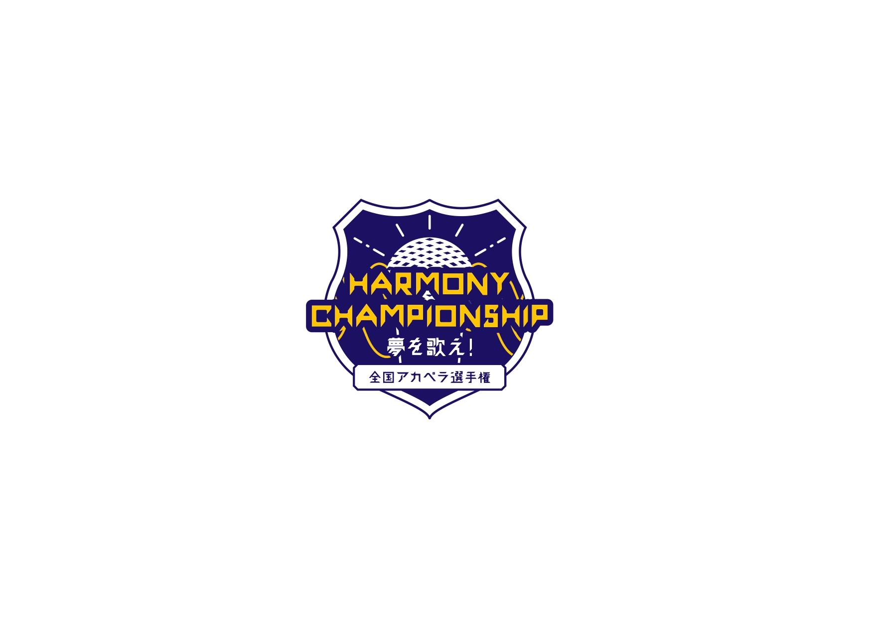 夢を歌え!第1回全国アカペラ選手権 HARMONY CHAMPIONSHIP 決勝大会