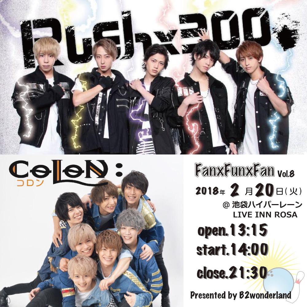 FanXFunXFan Vol.8